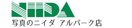 写真のニイダ アルパーク店|広島県広島市西区にある写真専門店